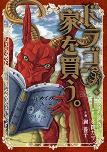 【漫画・多貫カヲ・絢薔子】ドラゴン、家を買う。1巻をお得に読む方法【無料試し読みあり・単行本・最新刊・電子書籍コミックダウンロード】