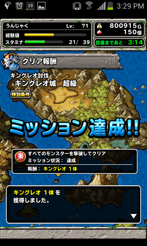 Screenshot_2014-04-07-15-29-43