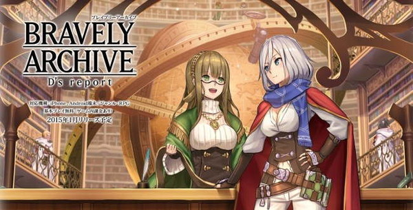 bravely-archive