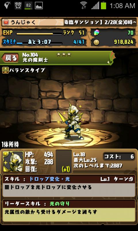 Screenshot_2014-03-01-01-08-57