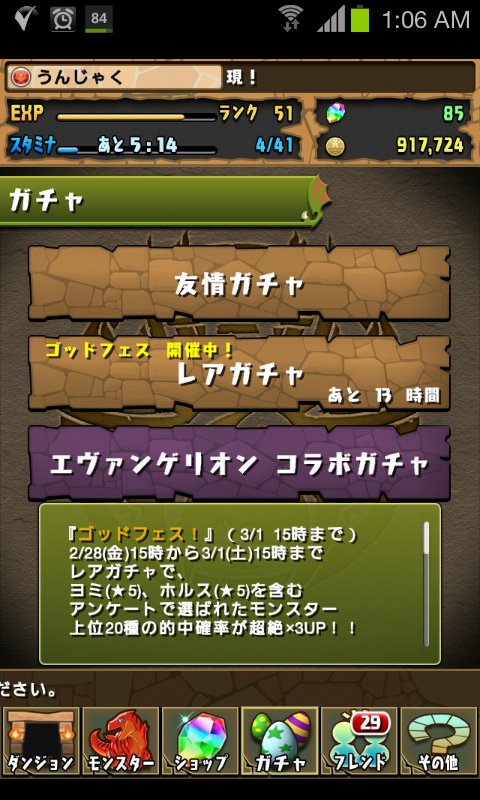 Screenshot_2014-03-01-01-06-51
