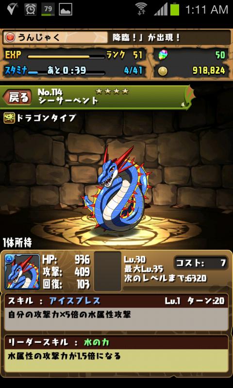 Screenshot_2014-03-01-01-11-25