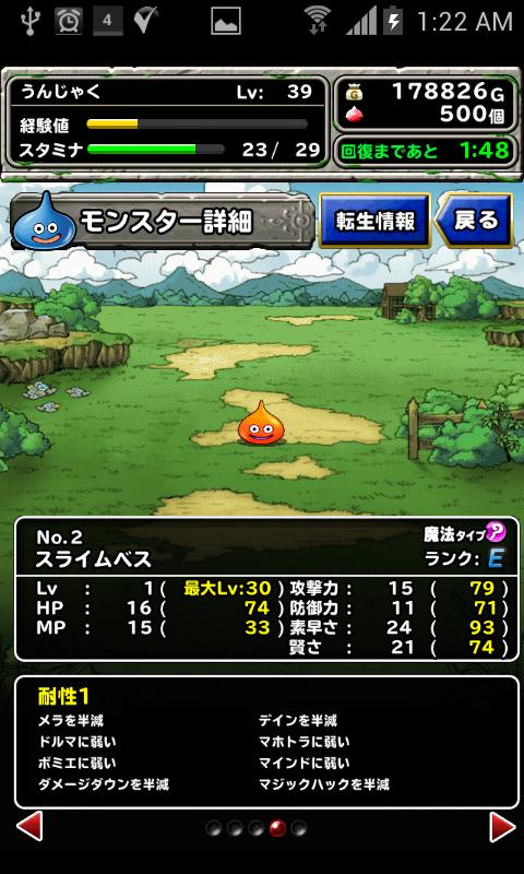 Screenshot_2014-03-14-01-22-45