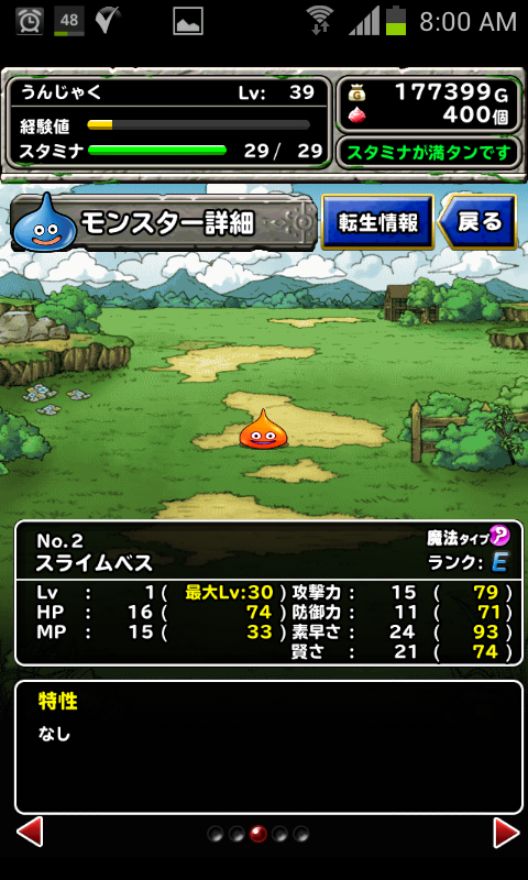 Screenshot_2014-03-13-08-00-43
